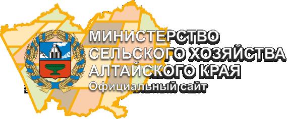 Министерство сельского хозяйства Алтайского края